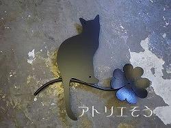 アトリエそうデザイン制作のオーダーメイド妻飾りです。猫と四葉のクローバーを組み合わせたロートアイアン風アルミ製妻飾りです。