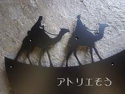 月の砂漠+ラクダ妻飾り。ステンレス製妻飾り。