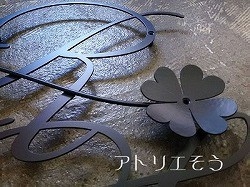 アトリエそうオリジナルデザインのロートアイアン風ステンレス製妻飾り。イニシャルRとSにクローバーを加えたとても素敵なステンレス製妻飾りの写真