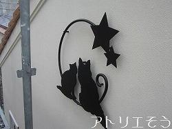 アトリエそうデザイン制作のオーダーメイド妻飾りです。可愛い飼い猫と星をモチーフにしたロートアイアン風ステンレス製妻飾りです。
