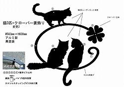 猫3匹+四葉のクローバー妻飾り。アルミ製妻飾り。