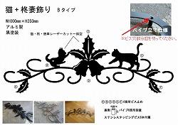 柊+鐘+猫2匹妻飾り。アルミ製妻飾り。