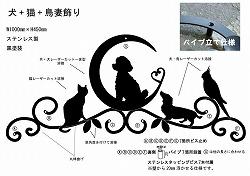 アトリエそうデザイン制作のオーダーメイド妻飾りです。犬とイニシャルTと猫と小鳥のモチーフを組み合わせたロートアイアン風ステンレス製妻飾りです。