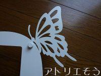 インターホンカバーEタイプ 葉っぱ+蝶々