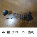 猫のモチーフ妻飾り 。猫と四葉のクローバーのモチーフを組み合わせたロートアイアン風ステンレス製オーダー表札の写真