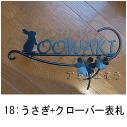 うさぎと四葉のクローバーのモチーフを組み合わせた素敵なロートアイアン風ステンレス製オーダー表札の写真