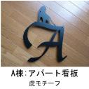 イニシャルAと虎のモチーフを組み合わせたロートアイアン風ステンレス製マンションA棟の看板の写真