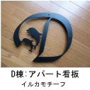 イニシャルDとイルカのモチーフを組み合わせたロートアイアン風ステンレス製マンションD棟の看板の写真
