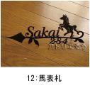 馬のモチーフの番地入りの矢印で家の方向を指した素敵なロートアイアン風ステンレス製オーダー表札の写真