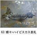 蝶々とハイビスカスのお花のモチーフを組み合わせたロートアイアン風のステンレス製オーダー表札の写真