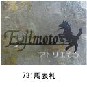 素敵な馬のモチーフを組み合わせたロートアイアン風のステンレス製オーダー表札の写真