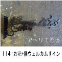 猫のモチーフ妻飾り 。猫とお花のモチーフを組み合わせた素敵なロートアイアン風ステンレス製ウェルカム表札の写真