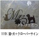 猫のモチーフ妻飾り 。猫と犬と四葉のクローバーのモチーフを組み合わせた素敵なロートアイアン風ステンレス製オーダー表札の写真