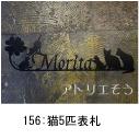 猫のモチーフ妻飾り 。かわいい猫5匹のモチーフを組み合わせた素敵なロートアイアン風ステンレス製オーダー表札の写真