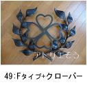 おしゃれで人気のロートアイアン風オリジナルアルミ製妻飾りFタイプに四つ葉のクローバーのモチーフのを加えた写真