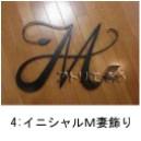 イニシャルM流れるような文字にデザインしたおしゃれで人気のロートアイアン風アルミ製オーダー妻飾りの写真