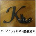アトリエそうデザイン制作のオーダーメイド妻飾りです。イニシャルKと猫を組み合わせてデザインしたおしゃれで人気のロートアイアン風アルミ製オーダー妻飾りの写真