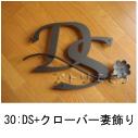 イニシャルDとSに四葉のクローバーを素敵に組み合わせてデザインしたおしゃれで人気のロートアイアン風アルミ製オーダー妻飾りの写真