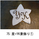 星の中にイニシャルYとKを組み合わせてデザインしたおしゃれで人気のロートアイアン風ステンレス製オーダー妻飾りの写真