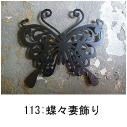 蝶々をデザインしたおしゃれで人気のロートアイアン風アルミ製オーダー妻飾りの写真