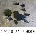鳥モチーフ妻飾り 。小鳥と四葉のクローバーを組み合わせてデザインしたステンレス製オーダー妻飾りの写真