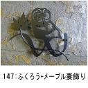 イニシャルWとふくろうとメープルを組み合わせてデザインしたおしゃれで人気のロートアイアン風ステンレス製オーダー妻飾りの写真