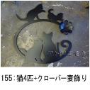 猫4匹と四葉のクローバーを組み合わせてデザインしたおしゃれで人気のロートアイアン風ステンレス製オーダー妻飾りの写真