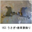 うさぎと唐草を組み合わせてデザインしたおしゃれで人気のロートアイアン風ステンレス製オーダー妻飾りの写真
