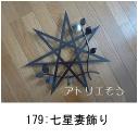 七星をデザインしたおしゃれで人気のロートアイアン風ステンレス製オーダー妻飾りの写真