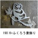 イニシャルKとふくろうを組み合わせてデザインしたおしゃれで人気のロートアイアン風アルミ製オーダー妻飾りの写真