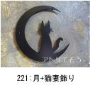 月の中に猫をデザインしたおしゃれで人気のロートアイアン風アルミ製オーダー妻飾りの写真