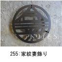 アトリエそうデザイン制作のオーダーメイド妻飾りです。合気道の道場の合気の文字をデザインしたおしゃれで人気のロートアイアン風ステンレス製オーダー妻飾りの写真
