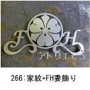 丸に剣片喰の家紋とイニシャルFとHを組み合わせてデザインしたおしゃれで人気のロートアイアン風ステンレス製オーダー妻飾りの写真