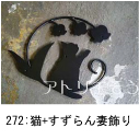 猫とすずらんを組み合わせてデザインしたおしゃれで人気のロートアイアン風ステンレス製オーダー妻飾りの写真