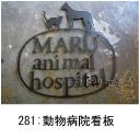 猫と犬をモチーフに組み合わせてデザインしたおしゃれで人気のロートアイアン風ステンレス製のオーダー動物病院の看板の写真