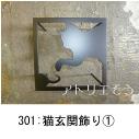 四角の中に猫をデザインしたおしゃれで人気のロートアイアン風ステンレス製オーダー玄関飾りの写真