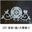 アトリエそうデザイン制作のオーダーメイド妻飾りです。丸に四方木瓜の家紋に猫と犬を組み合わせてデザインしたおしゃれで人気のロートアイアン風アルミ製オーダー妻飾りの写真