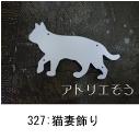アトリエそうデザイン制作のオーダーメイド妻飾りです。猫をデザインしたおしゃれで人気のロートアイアン風ステンレス製オーダー妻飾りの写真