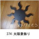 太陽をデザインしたおしゃれで人気のロートアイアン風ステンレス製オーダー妻飾りの写真