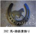 馬モチーフ妻飾り。馬と蹄鉄を組み合わせてデザインしたステンレス製オーダー妻飾りの写真