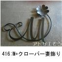 イニシャルMと四葉のクローバーを組み合わせてデザインしたおしゃれで人気のロートアイアン風ステンレス製オーダー妻飾りの写真