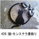猫とモンステラとプルメリアを組み合わせてデザインしたおしゃれで人気のロートアイアン風ステンレス製オーダー妻飾りの写真