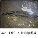 HEART IN TOUCHの文字をデザインしたおしゃれで人気のロートアイアン風ステンレス製オーダー看板の写真