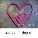 アトリエそうデザイン制作のオーダーメイドアルミ製妻飾りです。会社のマークのハートをデザインしたおしゃれで人気のロートアイアン風ステンレス製オーダー看板の写真