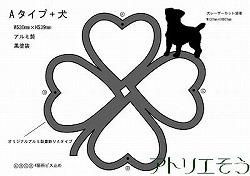 アトリエそうオリジナルデザイン制作の妻飾りです。おしゃれで人気のロートアイアン風アルミ製オリジナル妻飾りAタイプにかわいい犬のモチーフを組み合わせた素敵なデザインです