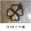 http://www.atorie-sou.jp/74:オリジナルアルミ製妻飾りaタイプ猫/