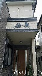 アルミ製妻飾り専門店のアトリエそうがオーダーメイドでデザイン制作したイニシャルSと羽ばたいている鳥のアルミ製妻飾りの設置写真です。