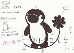 アルミ製妻飾り四葉のクローバーとペンギン妻飾りブラウン塗装
