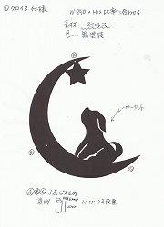 月の中に星を見上げている犬をかわいらしくデザインしたおしゃれで人気のロートアイアン風ステンレス製オーダー妻飾りの写真