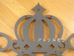 王冠と唐草模様をデザインしたおしゃれで人気のロートアイアン風アルミ製オーダー妻飾りの写真